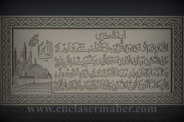 تابلو چوبی نقش برجسته آیت الکرسی آیه قرآن کریم طرح رایگان سی ان سی 1128