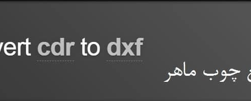 تبدیل فرمت cdr نرم افزار کورل دراو به فرمت dxf