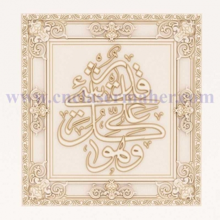 تابلو چوبی نقش برجسته آیه قرآنی طرح cnc 1163