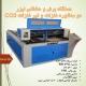 دستگاه برش لیزر دو منظوره فلزات و غیر فلزات daj-1325