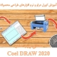 پکیج آموزش کورل دراو و نرم افزارهای مرتبط با طراحی محصولات لیزر