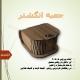 جعبه جواهرات چوبی فنری انگشتر مدل jew01