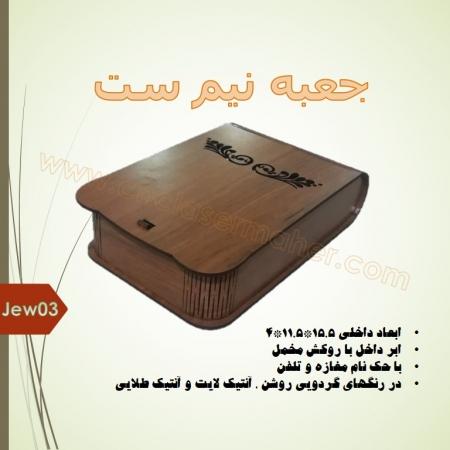 جعبه جواهرات چوبی فنری النگو مدل jew02