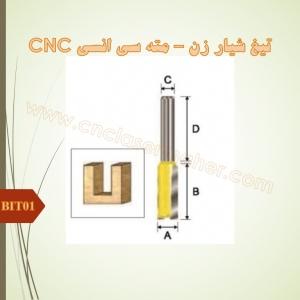 مته برش سی انسی CNC تیغ شیارزن برند آردن BIT01