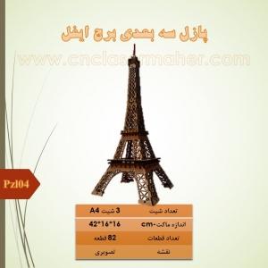 پازل برج ایفل پاریس 3d سه بعدی چوبی pzl04