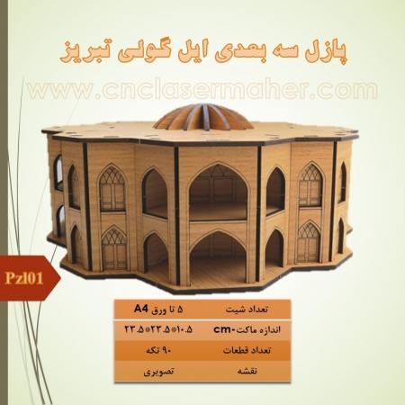 پازل ائل گلی تبریز سه بعدی چوبی ائل گلی تبریز