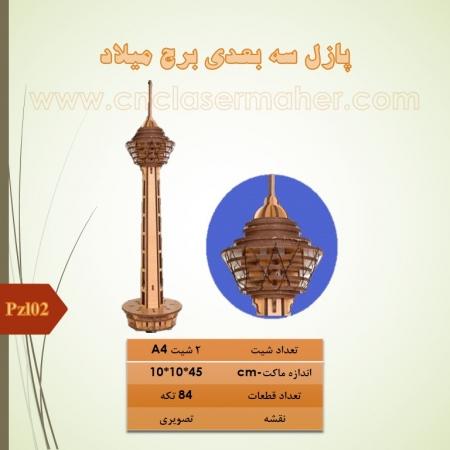 پازل برج میلاد تهران 3d سه بعدی چوبی pzl02