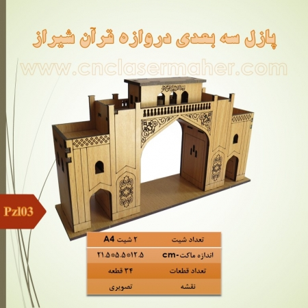 پازل دروازه قرآن شیراز 3d سه بعدی چوبی pzl03