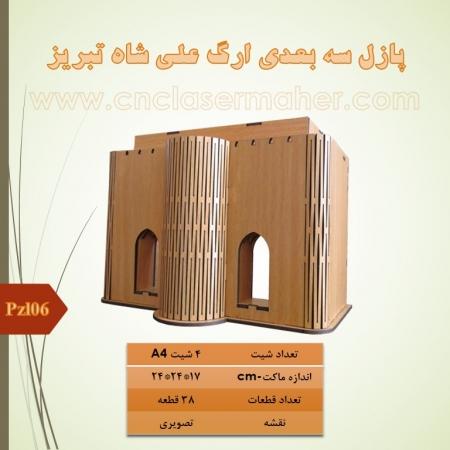 پازل ارگ علیشاه تبریز 3d سه بعدی چوبی pzl06