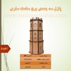 پازل برج ساعت ساری 3d سه بعدی چوبی pzl07