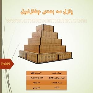 پازل چغازنبیل عیلامی 3d سه بعدی چوبی pzl09